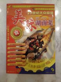 二十一世纪大众菜谱  美味湖南菜   2021.5.28