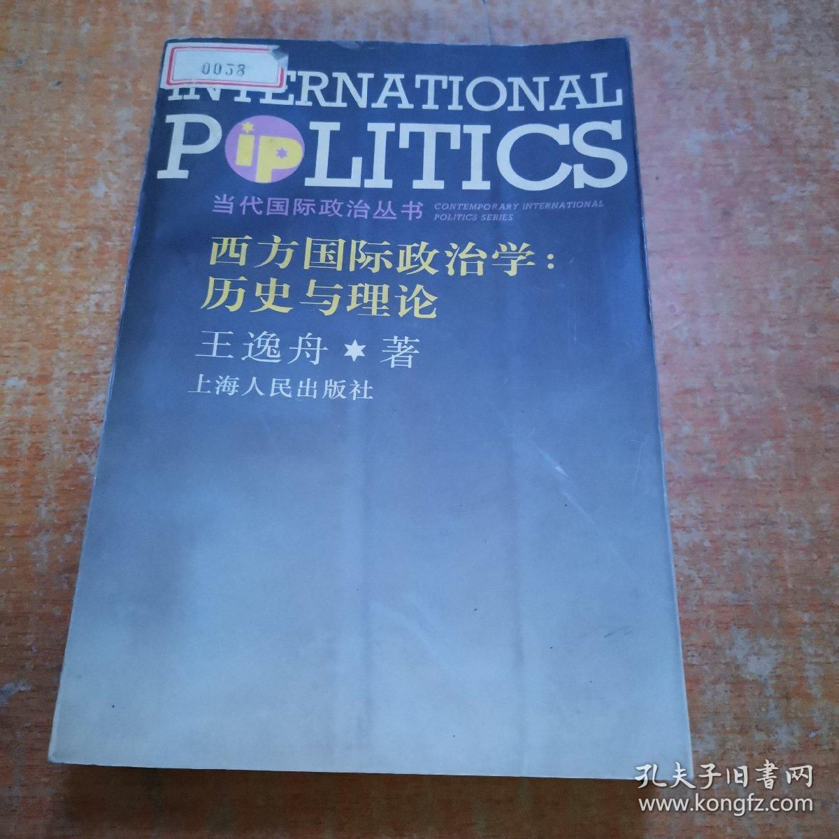 西方国际政治学:历史与理论 有少许划线不影响阅读