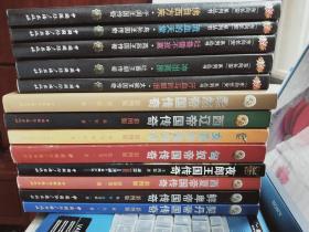 西向天狼丛书彩图版:柔然帝国传奇等8本:东向长安丛书:大宛王国传奇等5本,共13本全新合售。