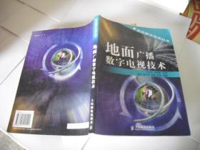 地面广播数字电视技术:走近数字电视丛书