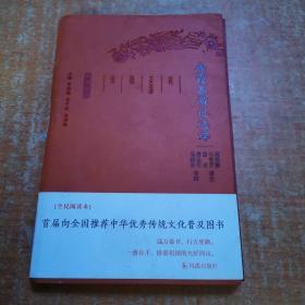 徐霞客游记选译(珍藏版)/古代文史名著选译丛书