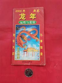 2000年庚辰龙年运程与爱情(历书)