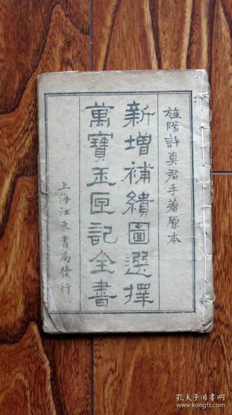 新增补绘图选择万宝玉匣记全书(上卷)