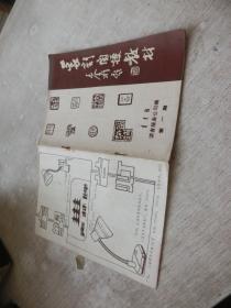 篆刻函授教材 第一期     库2