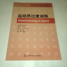 中国教练员培训教材·竞技运动训练前沿理论与实践创新丛书:运动员过度训练