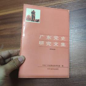 广东党史研究文集.第四册-94年一版一印