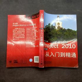 Project 2010中文版从入门到精通