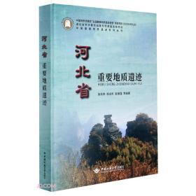 河北省重要地质遗迹(精)/中国重要地质遗迹系列丛书