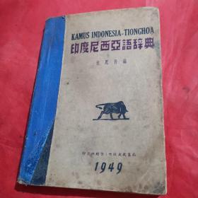 印度尼西亚语词典