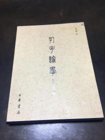 孔子论学 八体书册二种