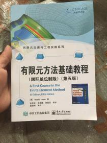 有限元应用与工程实践系列:有限元方法基础教程(国际单位制版 第五版)