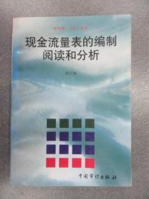 现金流量表的编制、阅读和分析(修订版)