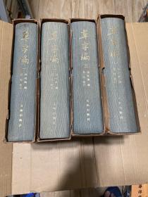 草字编(全四册)布面精装本