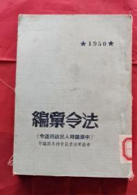 法令汇编 中原临时人民政府法令 50年版 包邮挂刷