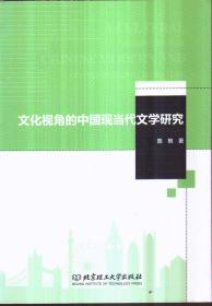 文化视角的中国现当代文学研究