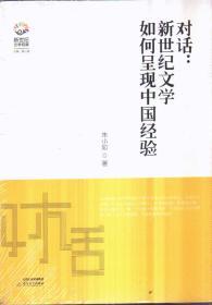 对话:新世纪文学如何呈现中国经验