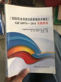 《消防给水及消火栓系统技术规范》GB50974-2014实施指南