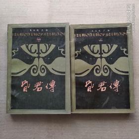 昏君传  (上下两册全)