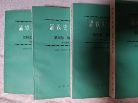 满铁史资料 第四卷 四册全 煤铁篇