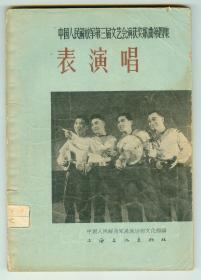 中国人民解放军第三届文艺会演获奖歌曲第四集《表演唱》