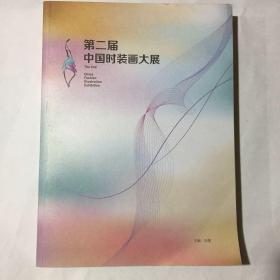 笫二届中国时装画大展