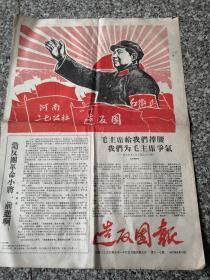 1967年河南二七公社报上面有毛主席配带红卫兵袖章(稀罕)