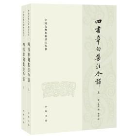 四书章句集注今译(中国古典名著译注丛书·全2册)