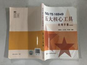ISO/TS 16949五大核心工具应用手册  第2版