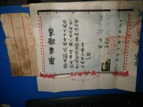 1951年河南大学毕业证+手填戳实寄封!校长;嵇文甫