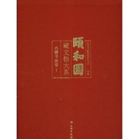 颐和园藏文物大系.内檐书画卷 1