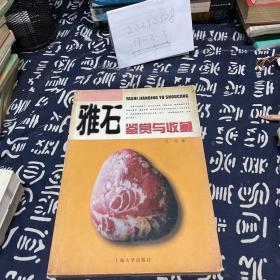 雅石鉴赏与收藏