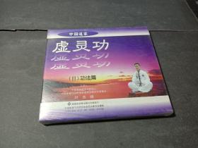中国道家虚灵功( II )功法篇   未拆封CD