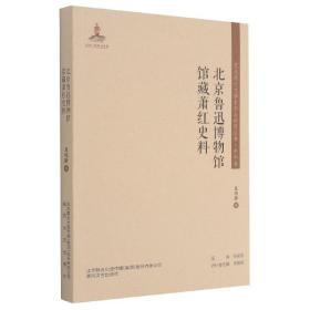 北京鲁迅博物馆馆藏萧红史料/东北流亡文学史料与研究丛书