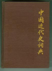 硬精装《中国近代史词典》特厚