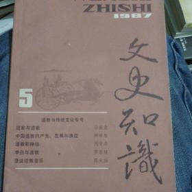 文史知识1987年第5期(道教与传统文化专号)