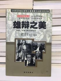 """雄辩之美:法律、良知与辩才的角力:20世纪""""最佳法庭演说""""经典案例选集"""
