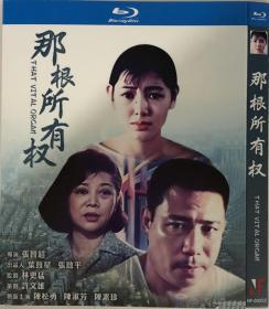 那根所有权(导演: 张智超 / 陈松勇)