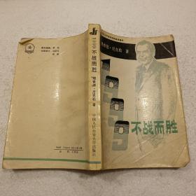 1999不战而胜(32开)平装本,1988年一版一印