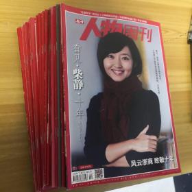 南方人物周刊2013年2.13.14.21.25.28.29.30.32.33.34.35.38.39.40-44共19册合售