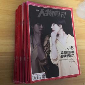 南方人物周刊2015年11-15 21.22.24.26.29.31-36.38.39共18册合售