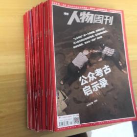 南方人物周刊2018年2.5.6.7.8.9.12-17.19-22.24.26.30.31.32.3336.37.38共25册合售