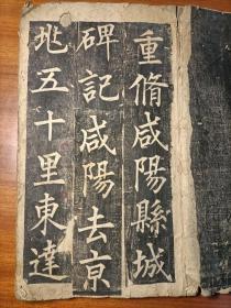 重修咸阳县城碑记  保真线装清末民国拓片一本
