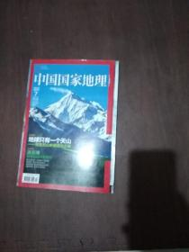 中国国家地理2013.7