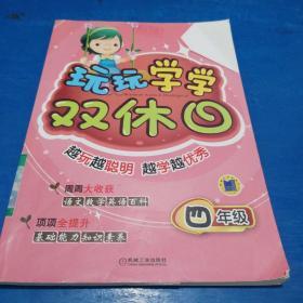 优博书系·玩玩学学双休日:4年级