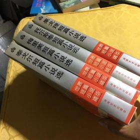 世界短篇小说精华四本合售:托尔斯泰、果戈理、梅里美、泰戈尔。