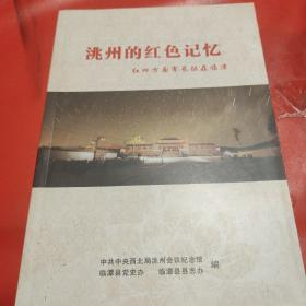 洮州的红色记忆-红四方面军长征在临潭