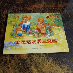 经典童话小剧场立体绘本 金发姑娘和三只熊