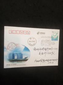 JP166杭州2010中华全国集邮展览首日杭州市民之家原地实寄片(吴国新收)