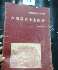 中国画名家范本系列:卢鸿草堂十志图册