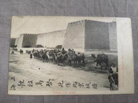 北京老明信片,清末北京城墙,骆驼商队,上海,勃拉高启